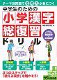 中学生のための小学漢字総復習ドリル コツがわかる本!ジュニアシリーズ テーマ別問題で応用力が身につく