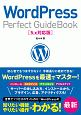 WordPress Perfect GuideBook<5.x対応版>
