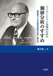 櫻井敬三『イノベーション実現のための価値分析のすすめ』