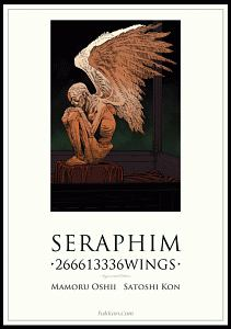 セラフィム 2億6661万3336の翼<増補復刻版>