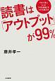 読書は「アウトプット」が99% その1冊にもっと「付加価値」をつける読み方