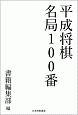 平成将棋名局100番