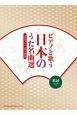 ピアノと歌う日本のうた名曲選 メロディー+ピアノ伴奏
