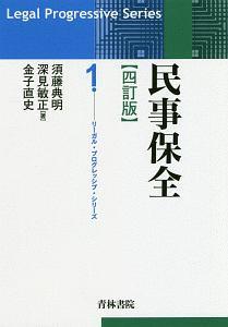 須藤典明『民事保全<四訂版> リーガル・プログレッシブ・シリーズ1』