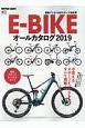 E-BIKEオールカタログ 2019