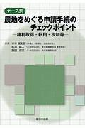 松澤龍人『ケース別 農地をめぐる申請手続のチェックポイント』
