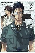 斎夏生『PSYCHO-PASS Sinners of the System』