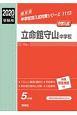 立命館守山中学校 2020 中学校別入試対策シリーズ1113
