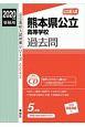 熊本県公立高等学校 CD付 2020 公立高校入試対策シリーズ3043