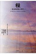 服部敬弘『糧 政治的身体の哲学』