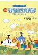 要点も流れもこの1冊で 詳説 幼稚園教育実習 準備から振り返りまで