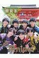「祭男子」 祭nine. 2ndフォトブック (2)