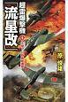 超雷爆撃機「流星改」 大捷!日独戦略爆撃 (4)