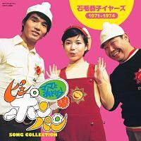 ママとあそぼう!ピンポンパン ソング・コレクション 石毛恭子イヤーズ(1971~1974)