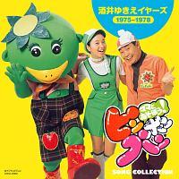 ママとあそぼう!ピンポンパン ソング・コレクション 酒井ゆきえイヤーズ(1975~1978)