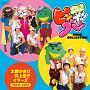 ママとあそぼう!ピンポンパン SONG COLLECTION 大野かおり/井上佳子 イヤーズ(1979~1981)