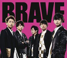 櫻井翔『BRAVE』