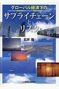 石井隆『グローバル経済下のサプライチェーンとリスク』