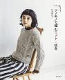 ソノモノで編む、冬の編み物 (2)