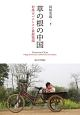 草の根の中国 村落ガバナンスと資源循環