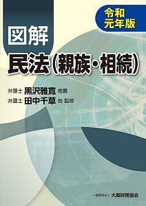 図解 民法(親族・相続) 令和元年