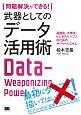 問題解決ができる!武器としてのデータ活用術 高校生・大学生・ビジネスパーソンのためのサバイバル