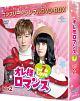 オレ様ロマンス~The 7th Love~ BOX2<コンプリート・シンプルDVD‐BOX>