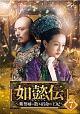 如懿伝~紫禁城に散る宿命の王妃~ DVD-SET7