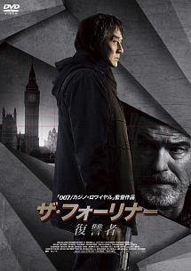 ジャッキー・チェン『ザ・フォーリナー/復讐者』