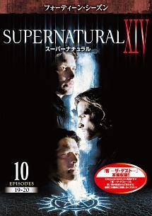 SUPERNATURAL XIV <フォーティーン・シーズン>