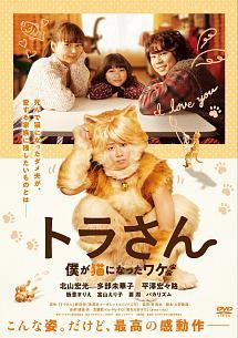 映画「トラさん~僕が猫になったワケ~」