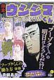 闇金ウシジマくんザプレミアム フーゾクくんの働き方(後) (4)