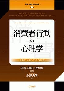 杉本徹雄『消費者行動の心理学 産業・組織心理学講座5』