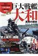 巨大戦艦大和 真実の歴史DVD BOOK 宝島社DVD BOOKシリーズ