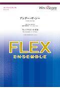 『フレックスアンサンブル フレックス5(~8)重奏 アンダー・ザ・シー』アラン・メンケン