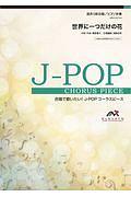合唱で歌いたい!J-POPコーラスピース 世界に一つだけの花 混声3部合唱