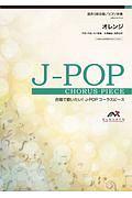 合唱で歌いたい!J-POPコーラスピース オレンジ 混声3部合唱