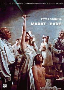 イアン・リチャードソン『マラー/サド-マルキ・ド・サドの演出のもとにシャラントン精神病院患者たちによって演じられたジャン=ポール・マラーの迫害と暗殺』