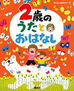 榊原洋一『2歳の うたとおはなし えほん百科シリーズ』