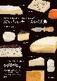 おいしいチーズの事典 世界が認めた熟成士が厳選する