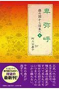 『卑弥呼 倭の国から日本へ6』阿上万寿子
