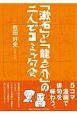 「漱石」と「龍之介」の二人でコミッ句会