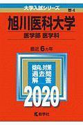旭川医科大学 医学部 医学科 2020 大学入試シリーズ4