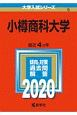 小樽商科大学 2020 大学入試シリーズ5
