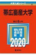 帯広畜産大学 2020 大学入試シリーズ6