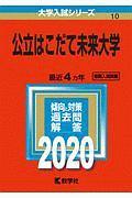 公立はこだて未来大学 2020 大学入試シリーズ10