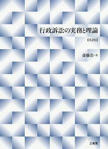 斎藤浩『行政訴訟の実務と理論<第2版>』