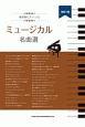 ミュージカル名曲選<保存版・改訂2版>