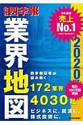 東洋経済新報社『会社四季報 業界地図 2020』