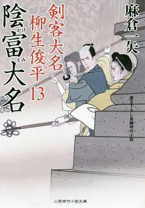 剣客大名 柳生俊平